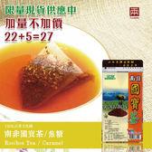 感恩回饋-博士茶 南非國寶茶(焦糖口味)2包組