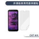 CAT S62 Pro 亮面保護貼 軟膜 手機螢幕貼 手機保貼 保護貼 非滿版 防刮 螢幕保護膜