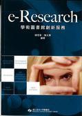 (二手書)e-Research學術圖書館創新服務