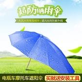 機車雨棚 電動車通用遮陽蓬電瓶機車傘防曬傘自行車傘遮雨傘雨棚LX 智慧e家