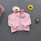 女寶寶嬰兒針織外搭小外套開襟