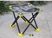 戶外便攜折疊椅凳子露營沙灘椅 釣魚椅凳 畫凳寫生椅 馬扎小凳子【元氣少女】