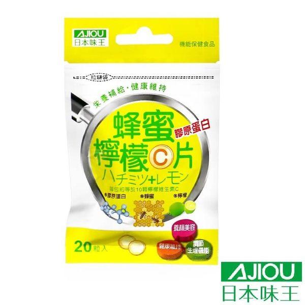 日本味王- 膠原蜂蜜檸檬C口含片 (20粒/包) 大樹