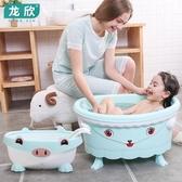 龍欣初生洗澡盆可坐躺通用新生兒小孩兒童大號沐浴桶寶寶浴盆jy【全館免運】