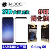 Mocoll 精品 摩可膜 - 3D 曲面滿版 , 9H 鋼化玻璃膜 - 三星 S9 專用 ( 黑色 )