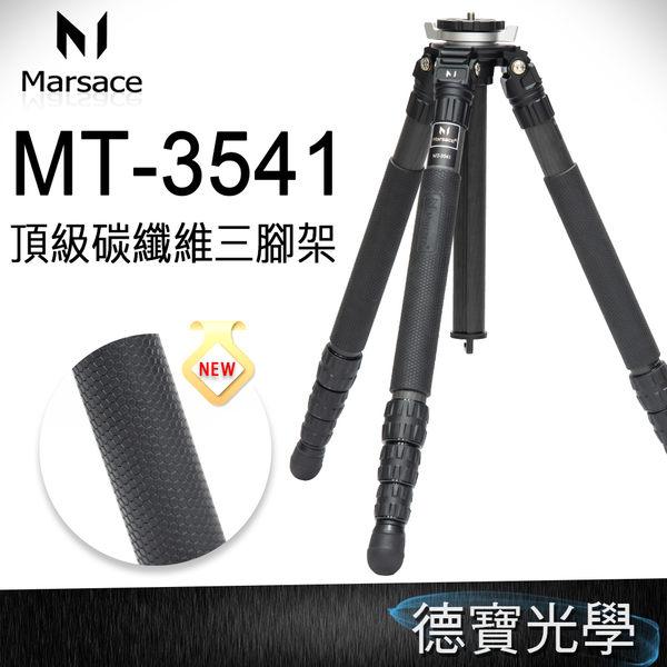 Marsace 馬小路 MT-3541 MT經典系列 3號四節頂級腳架 專業碳纖維三腳架 旅行三腳架 風景季
