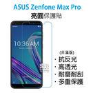 【妃凡】衝評價!華碩 Zenfone Max Pro 保護貼 亮面 高透光 耐磨 耐刮 多重保護 ZB602KL 198