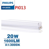 【聖影數位】Philips 飛利浦 晶鑽 20W 4呎 LED支架燈-黃光 (PI013) 公司貨