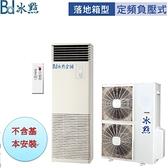 【冰點空調】高效能省電環保 11.2kw 16-20坪 定頻 落地式箱型機《FP/FU-112CSN2》(負壓式)