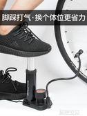 自行車打氣筒家用迷你便攜充籃球汽車摩托電動車  創想數位
