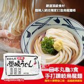 日本進口 丸龜3食手打讚岐烏龍麵 450g