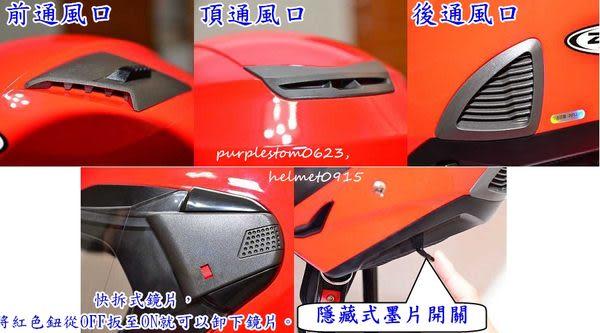 ZEUS 瑞獅安全帽,ZS-611 zs611,素色/黑~林森