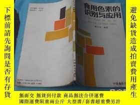 二手書博民逛書店罕見食用色素的識別與應用Y202123 藺定運 編著 中國食品出