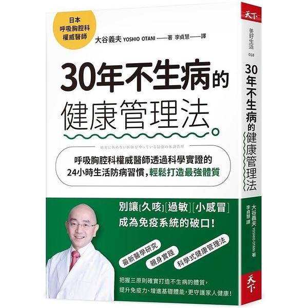 30年不生病的健康管理法:呼吸胸腔科權威醫師透過科學實證的24小時生活防病習慣,