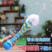 泡泡槍 泡泡機兒童 全自動不漏水 電動音樂魔法杖吹泡泡槍泡泡玩具泡泡棒 蘇荷精品女裝