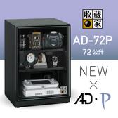 收藏家72公升暢銷經典型電子防潮箱 AD-72P