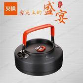 【狐狸跑跑】火楓 【FMC-T3】0.8L 茶壺 露營燒水壺 泡茶壺 附收納袋