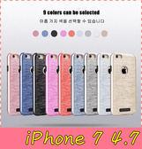 【萌萌噠】iPhone 7  (4.7吋)  商務純色簡約款 仿金屬拉絲保護殼 全包軟邊 防摔 手機殼 手機套