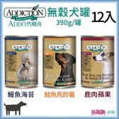 [現貨] ADD自然癮食 ◆12入◆ 『無穀狗罐』 390g【搭嘴購】