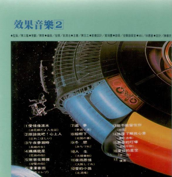 效果音樂 1 + 2 CD (音樂影片購)