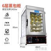 蒸包子機 商用電熱蒸包櫃全自動玻璃蒸箱加熱保溫蒸籠 台式蒸包機QM 莉卡嚴選