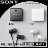 【免運】SONY SBH24 原廠立體聲藍牙耳機 藍芽4.2、NFC、Google Siri Type-C 充電接口【遠傳公司貨】