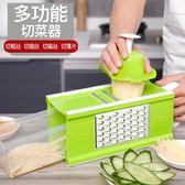 家用多功能切菜神器削土豆絲切絲器刨絲器切片蘿卜刮擦絲廚房用品  ℒ酷星球