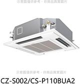 【南紡購物中心】國際牌【CZ-S002/CS-P110BUA2】定頻四方吹嵌入式分離式冷氣內機18坪