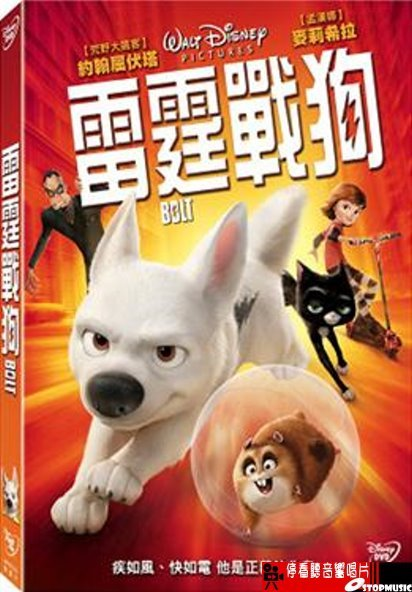 【停看聽音響唱片】【DVD】雷霆戰狗