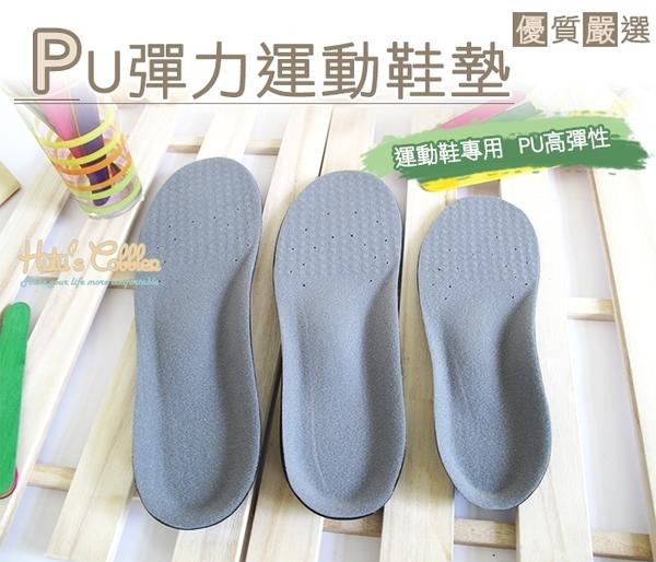 PU彈力減震運動鞋墊.配件 鞋材【鞋鞋俱樂部】【906-C37】全墊