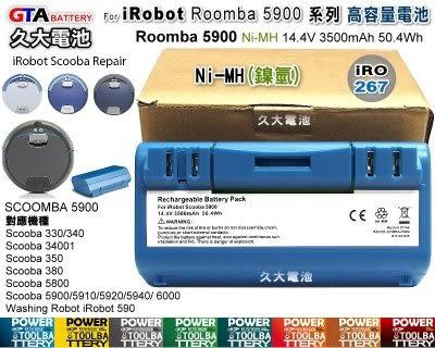 ✚久大電池❚ iRobot 掃地機器人 Roomba 5900 330 340 350 大容量電池 3500mah