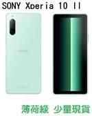 Sony Xperia 10 II (XQ-AU52) 綠色 (公司貨/全新品/保固一年)