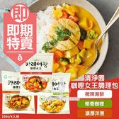 (即期商品) 韓國清淨園 咖哩女王系列調理包 108g