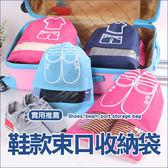 ◄ 生活家精品 ►【Y62-1】鞋款束口收納袋 旅行 分類 防塵 可視 透明 出差 行李 整理 便攜 抽繩