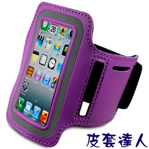 ★皮套達人★ Apple iPod Nano 7 運動臂套  (郵寄免運)
