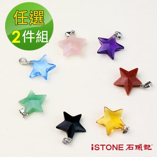 925純銀水晶項鍊-許願星(任選2入)  石頭記