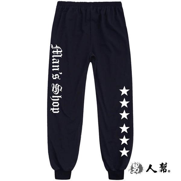 【男人幫】MANS SHOP 街潮牌加厚休閒棉褲 (K0479)