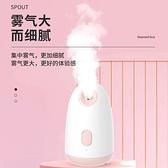 補水儀 蒸臉儀器美容儀小型臉部納米噴霧補水儀蒸汽打開毛孔熱噴家用