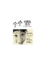 二手書博民逛書店 《小朋友美力》 R2Y ISBN:9867059301│傅娟、歐陽妮妮、歐陽娜娜