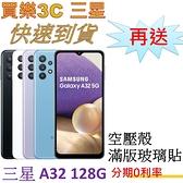 三星 Galaxy A32 5G手機 6G/128G 【送 空壓殼+滿版玻璃貼】 Samsung SM-A326