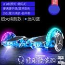 平衡車踏日兩輪電動體感扭扭車自平衡思維車代步兒童成人雙輪智慧平衡車LX 雲朵走走