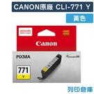 原廠墨水匣 CANON 黃色 CLI-771Y /適用 Canon PIXMA MG5770/MG6870/MG7770