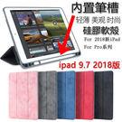 復古皮套 apple 蘋果 iPad 9...