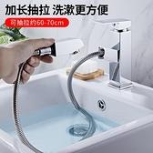 洗臉盆水龍頭冷熱抽拉式洗漱台衛生間台上盆面盆可伸縮洗手盆龍頭