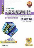 (二手書)基本電學含實習(1)突破寶典2012年版(基本電學理論與實習篇電機類升科..