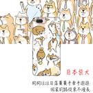 [AX5 軟殼] OPPO ax5 CPH1805 手機殼 保護套 外殼 日本柴犬