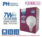 PHILIPS飛利浦 LED 7W 2700K 黃光 E27 全電壓 G95 球型 龍珠燈泡 _ PH520485
