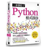 一步到位Python程式設計(從基礎到資料科學應用.學習大數據分析的關鍵能力)