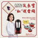 [新春鼠來寶-紅運當頭] OZEN 真空破壁調理機 (尊爵紅 OZEN-RED) 三立型男大主廚推薦