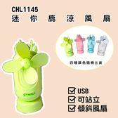 1801-3 迷你鹿涼風扇 CHL1145